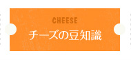 Cheese チーズの豆知識