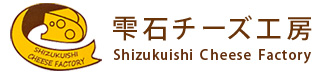 雫石チーズ工房 Shizukuishi Cheese Factory